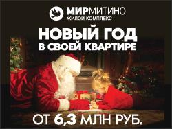 Готовые квартиры с ключами от 6,3 млн руб. Выгодные условия и акции